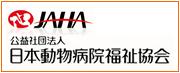 公益社団法人 日本動物病院福祉協会