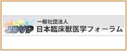 一般社団法人 日本獣医学フォーラム