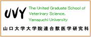 山口大学大学院連合獣医学研究科